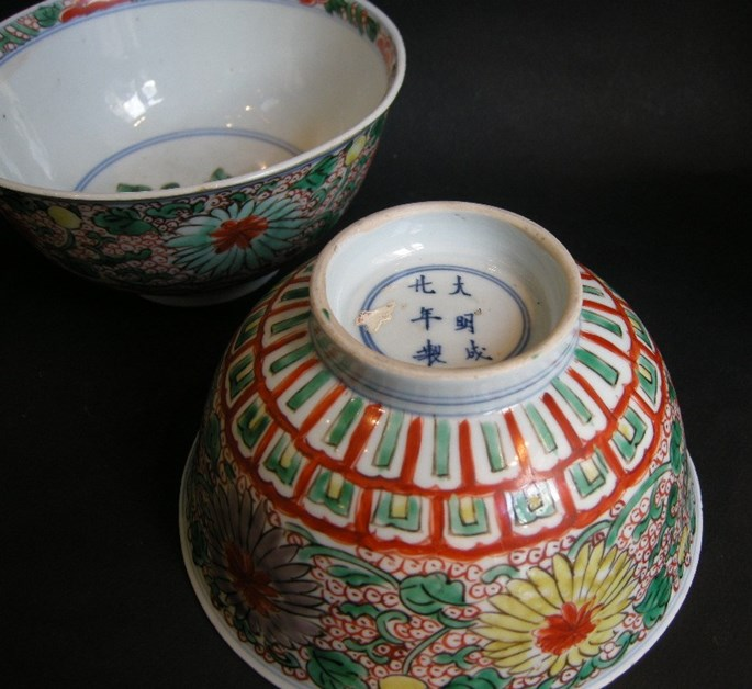 "Chinese ""wucai"" porcelain pair of bowls decorated with flowers 