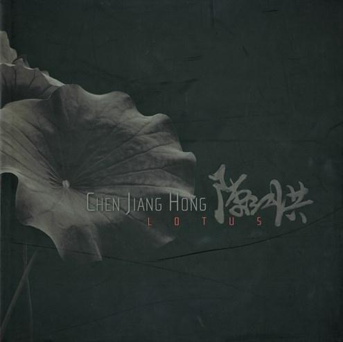 Chen Jiang-Hong - Lotus