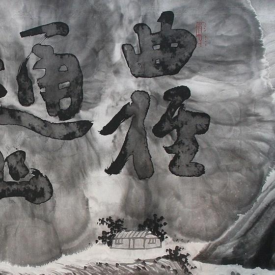 Wenda Gu - Storm Clouds Gathering Over a Small Hut   MasterArt