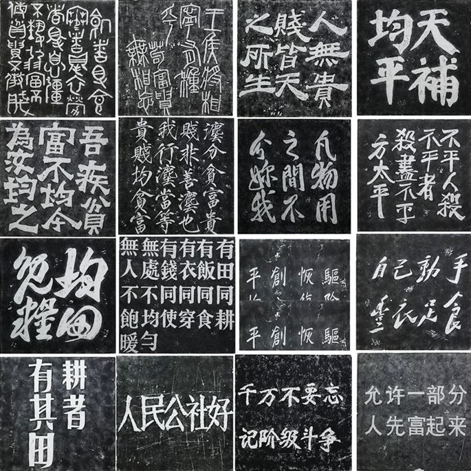Qiu Zhijie - Monument 1: Economy Thoughts of Revolutionary Slogans (Set of 16) | MasterArt