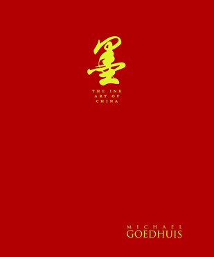 The Ink Art of China (2016)