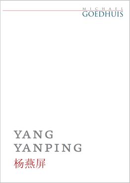 Yang Yanping - Ink Bloom